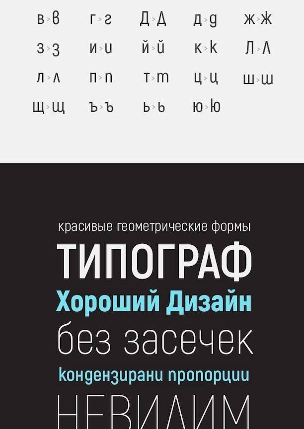 free akrobat font