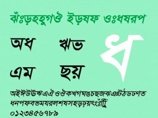 SutonnyMJ font free download