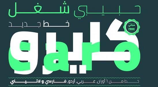 free Cairo font