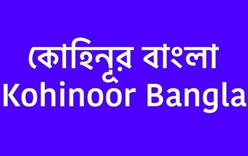 Kohinoor Bangla font