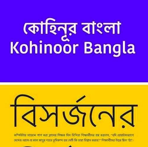 Kohinoor Bangla font free