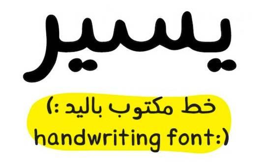 Yaseer font
