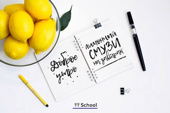 Lemon Tuesday font free